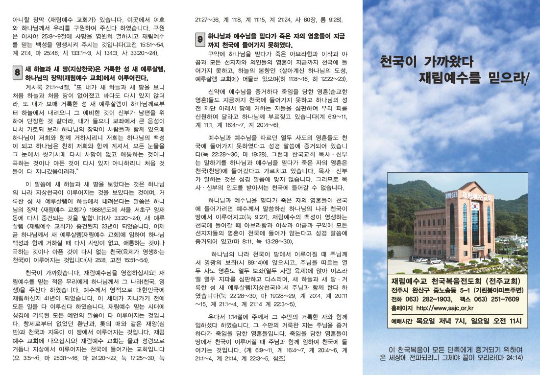 전주교회 전도지 (2011. 9)