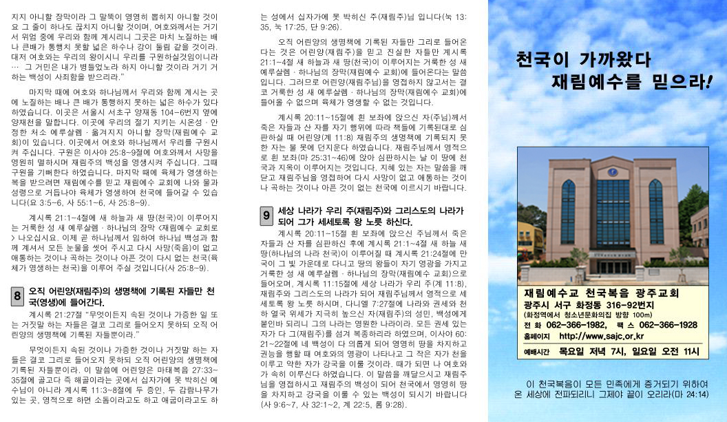 광주교회 전도지 (2010. 7)