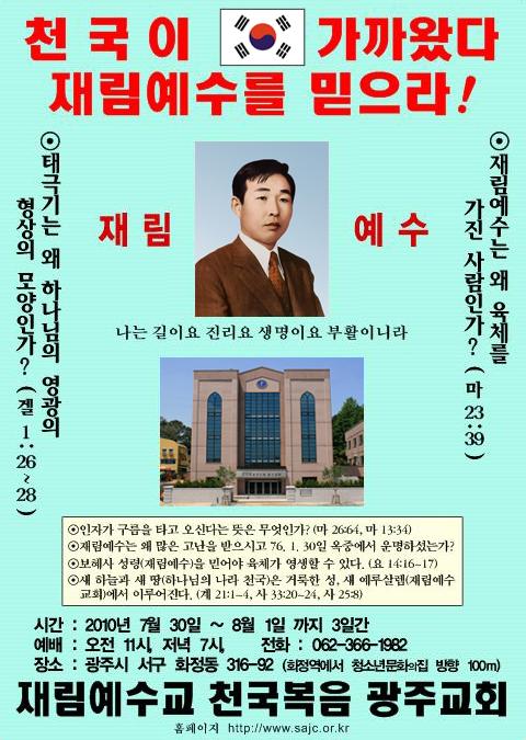 광주교회 예배 포스터 (2010. 7)