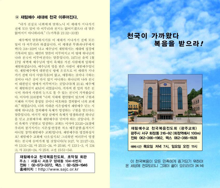 광주교회 전도 소책자 (2010)