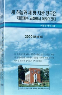 새 하늘과 새 땅 지상 천국은 재림예수 교회에서 이루어진다.